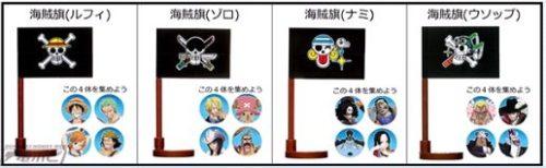 海賊旗4種