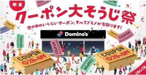 ドミノピザ「クーポン大そうじ祭り」