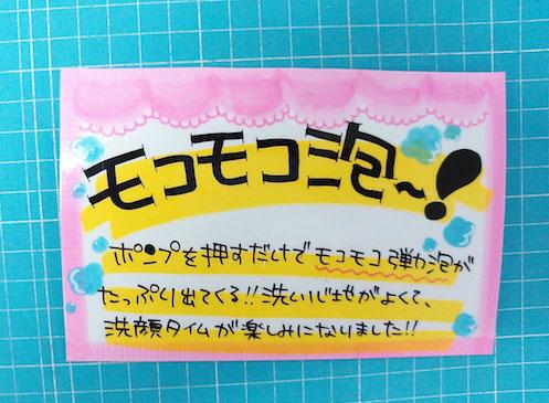 POP例(てんとうむしweb様)