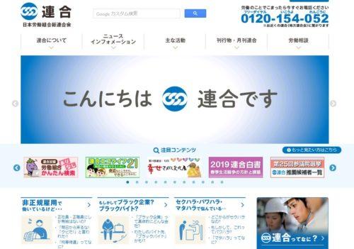 日本労働組合連合会